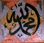 Kaligrafi Allah-Muhammad https://arozakabuhasan.files.wordpress.com/2013/06/allah-muhammad-wallpaper.jpg