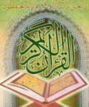 Logo Al-Quran - Islam Yang Bahagia